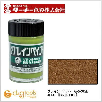 水性グレインペイント/ジオラマ用絵具 GRP 黄茶 40ml (GR040012)