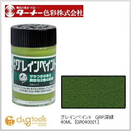 ターナー色彩 水性グレインペイント/ジオラマ用絵具 GRP 深緑 40ml GR040021
