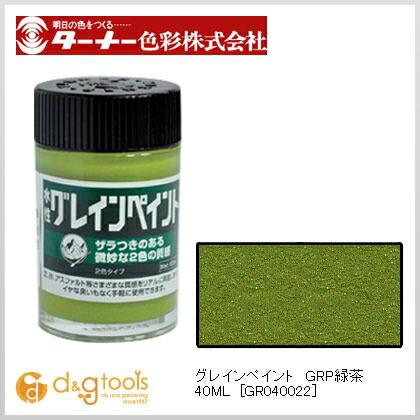 水性グレインペイント/ジオラマ用絵具 GRP 緑茶 40ml (GR040022)