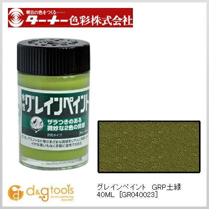 水性グレインペイント/ジオラマ用絵具 GRP 土緑 40ml GR040023