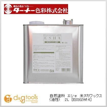 自然塗料エシャ米ヌカワックス(油性)  2L ES002W14