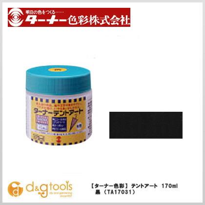 テントアート 黒 170ml TA17031