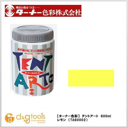 テントアート レモン 600ml TA60002