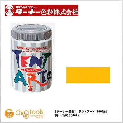 テントアート 黄 600ml TA60003