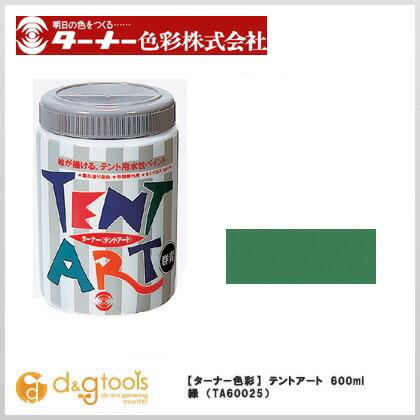 テントアート 緑 600ml (TA60025)