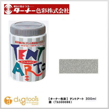 テントアート 銀 300ml TA300086