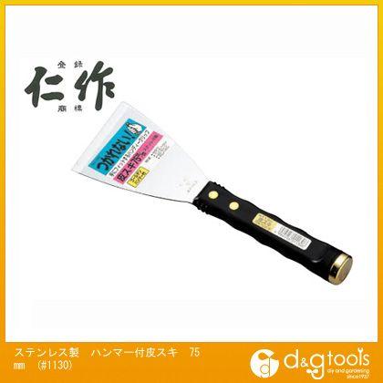 ステンレス製 ハンマー付皮スキ 75mm  全長:245mm 刃巾:75mm  #1130