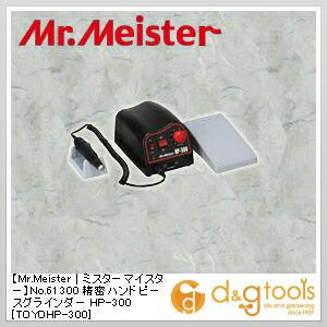 No.61300 精密ハンドピースグラインダー    HP-300