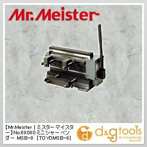 No.68080 ミニシャーベンダー[TOYOMSB-8]   MSB-8