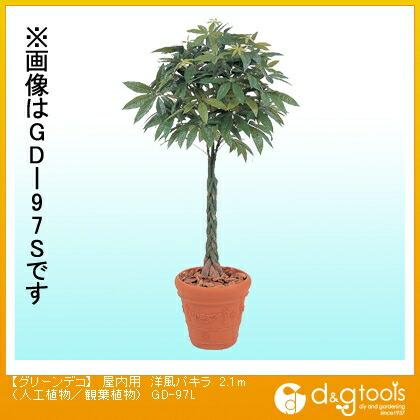 タカショー グリーンデコ 屋内用 洋風パキラ(人工植物/観葉植物) 2.1m (GD-97L) グリーンデコ 人工植物