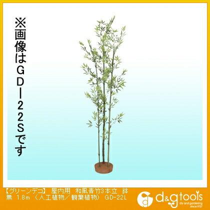 グリーンデコ 屋内用 和風青竹3本立 鉢無(人工植物/観葉植物)  1.8m GD-22L