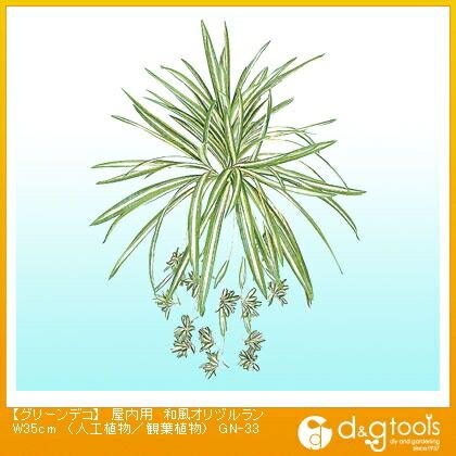 タカショー グリーンデコ 屋内用 和風オリヅルラン(人工植物/観葉植物)  W35cm GN-33