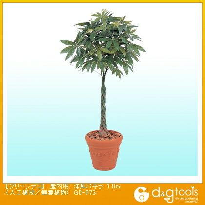 タカショー グリーンデコ 屋内用 洋風パキラ(人工植物/観葉植物) 1.8m (GD-97S) グリーンデコ 人工植物