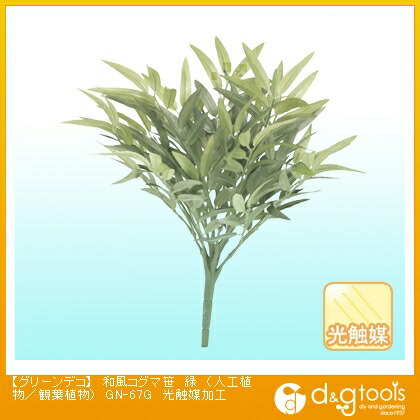 グリーンデコ 和風コグマ笹 (人工植物/観葉植物) 光触媒加工 緑  緑 (GN-67G)
