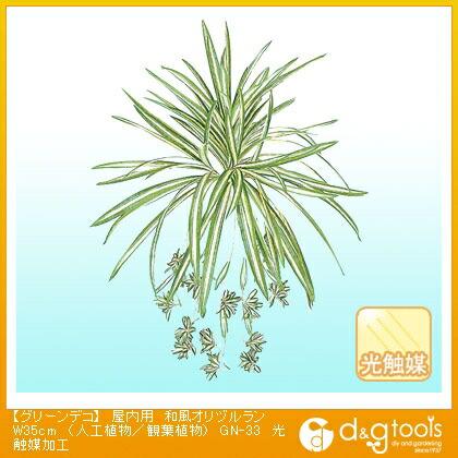 タカショー グリーンデコ 屋内用 和風オリヅルラン (人工植物/観葉植物) 光触媒加工  W35cm GN-33