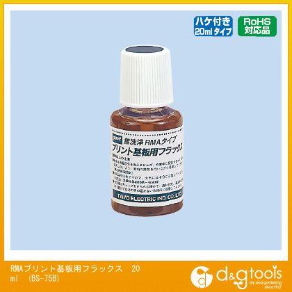 RMAプリント基板用フラックス 20ml (BS-75B)