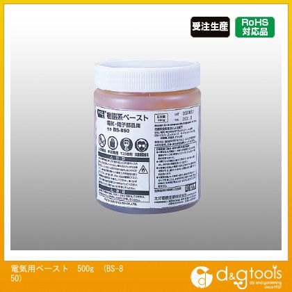 電気用ペースト500g樹脂系ペースト   BS-850