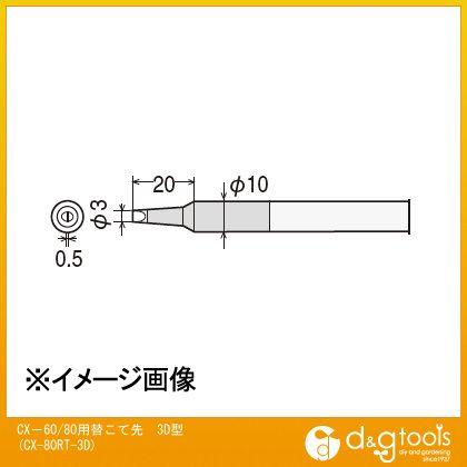 CX-60/80用替こて先 3D型 CX80RT3D   CXR-80RT-3D