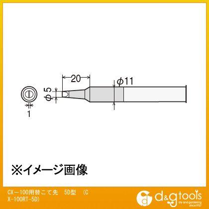 CX-100用替こて先5D型   CXR-100RT-5D