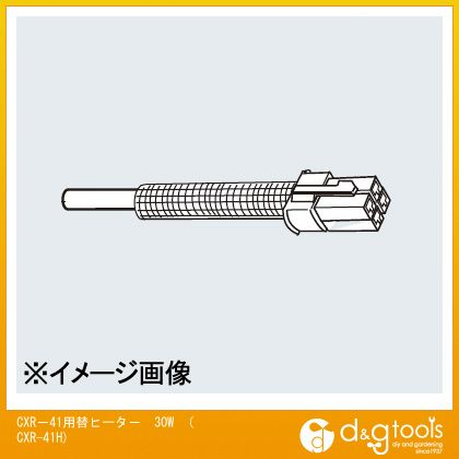 CXR-41用替ヒーター30WCXR41H   CXR-41H