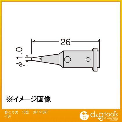 替こて先 1D型 交換こて先 GP510RT1D   GP-510RT-1D