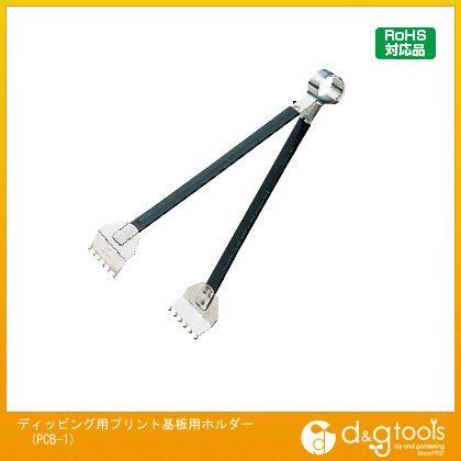ディッピング用プリント基板用ホルダー PCB1   PCB-1