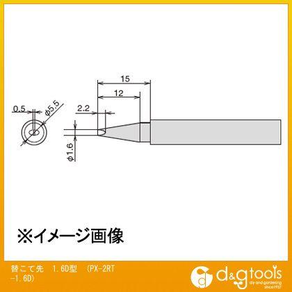 グット替こて先1.6D型PX2/SVS用   PX-2RT-1.6D