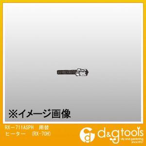 RX?711ASPH 用替ヒーター RX70H (RX-70H)
