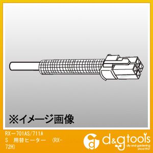RX-701AS/711AS 用替ヒーター RX72H   RX-72H