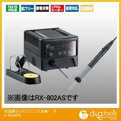 ステーション型温調はんだこて(こて先無)RX802ASPH   RX-802ASPH