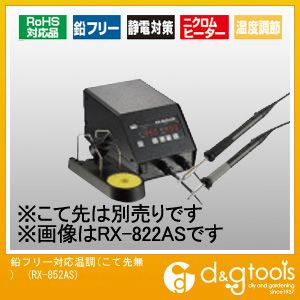鉛フリー対応温調(こて先無)RX852AS (RX-852AS)