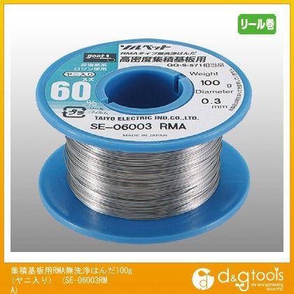 集積基板用RMA無洗浄はんだ100g(ヤニ入り)特殊リール巻はんだ SE06003RMA   SE-06003RMA
