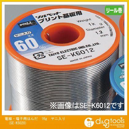 電線・ 端子用はんだ 1Kg ヤニ入り リール巻鉛入はんだ SEK5020 (SE-K5020)