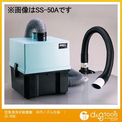 空気清浄式吸煙機 半円ノズル仕様 SS50B   SS-50B