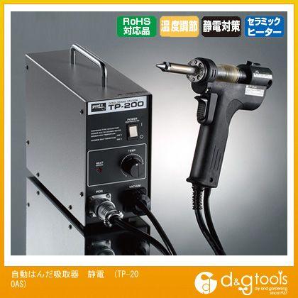 自動はんだ吸取器静電TP200AS   TP-200AS