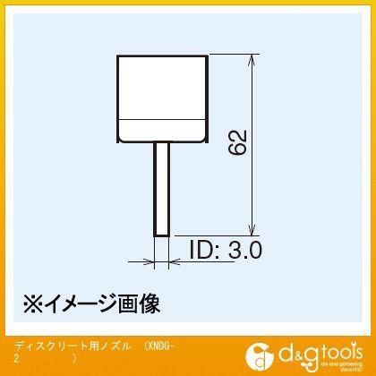 goot/グット ディスクリート用ノズル   XNDG-2
