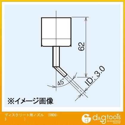 goot/グット ディスクリート用ノズル   XNDG-3