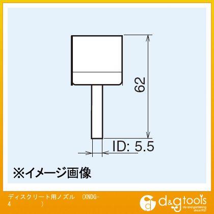 goot/グット ディスクリート用ノズル   XNDG-4