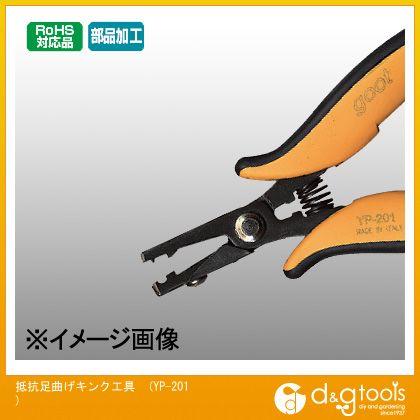抵抗足曲げキンク工具 YP201 (YP-201)