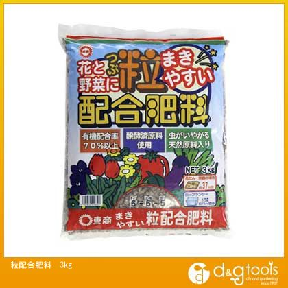 東商 粒配合肥料 3kg 基本肥料 肥料