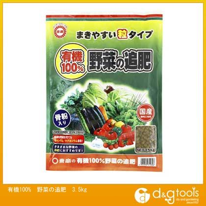 有機100% 野菜の追肥  3.5kg