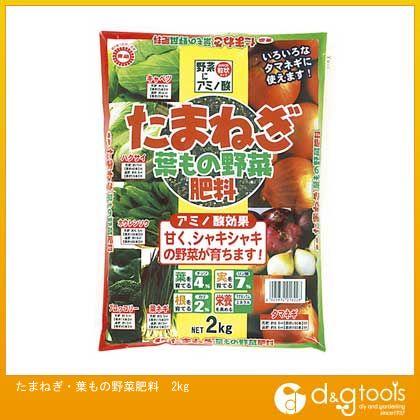 東商 たまねぎ・葉もの野菜肥料  2kg