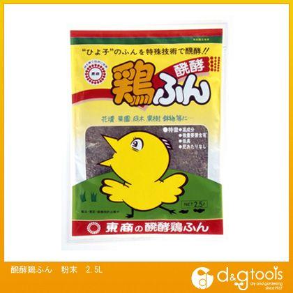 醗酵鶏ふん 粉末 2.5L