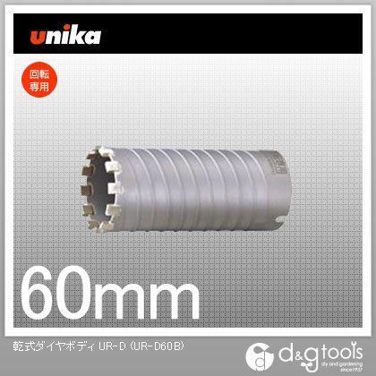 乾式ダイヤボディ UR-D UR21 多機能コアドリル 60mm (UR-D60B)
