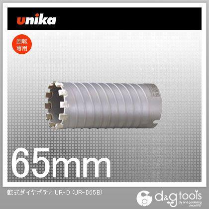乾式ダイヤボディ UR-D UR21 多機能コアドリル   UR-D65B
