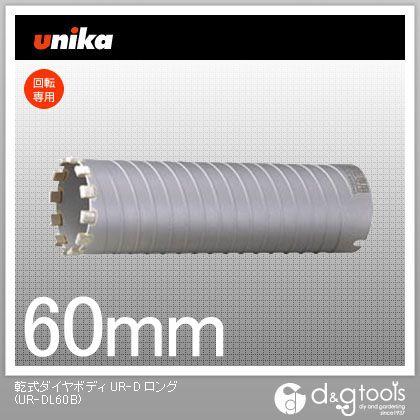乾式ダイヤボディ UR-D ロング UR21 多機能コアドリル (UR-DL60B)