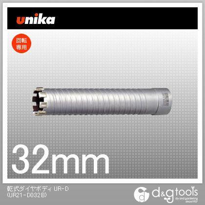 乾式ダイヤボディ UR-D UR21 多機能コアドリル (UR21-D032B)