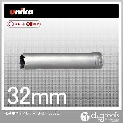 振動用ボディ UR-V UR21 多機能コアドリル   UR21-V032B