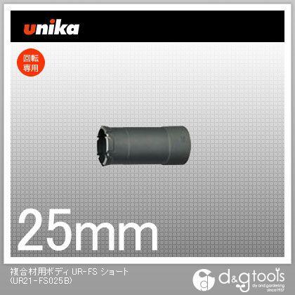 複合材用ボディ UR-FS ショート UR21 多機能コアドリル   UR21-FS025B