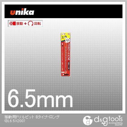 振動用ドリルビット Bタイプ・ロング(ストレート) コンクリートドリル (BL6.5X200)